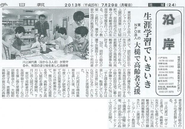 20130729-iwate