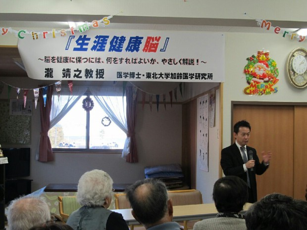 瀧先生の講演会