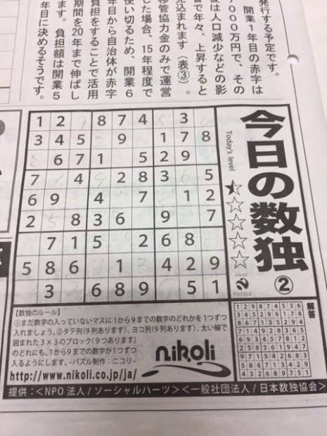 大槌新聞数独2 Feb.2017