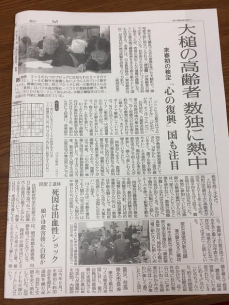 読売新聞-数独 Nov.2016