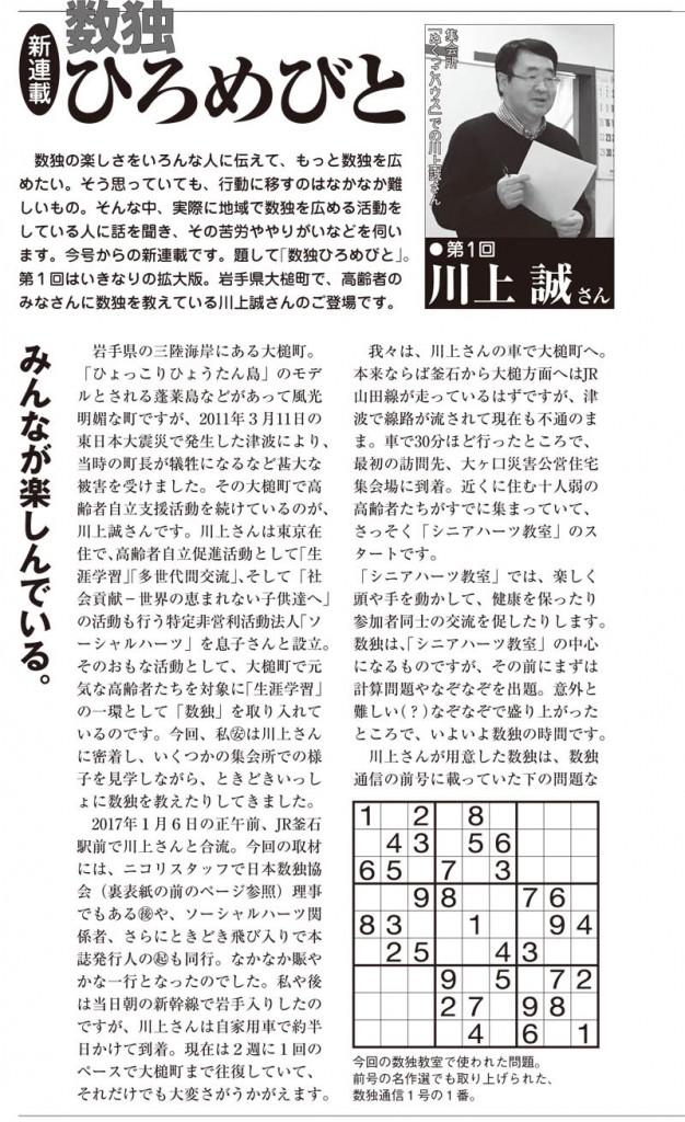 201703sudoku
