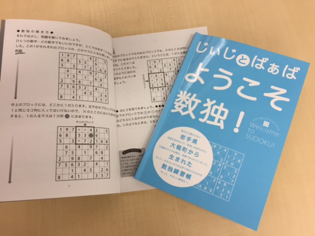 数独練習帳の表紙
