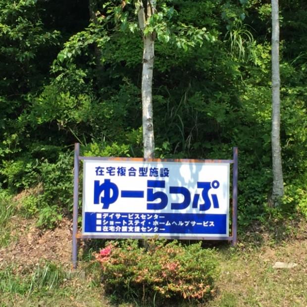 ゆーらっぷ(大槌町)