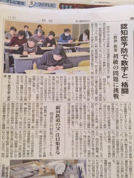 SH岩手日日新聞