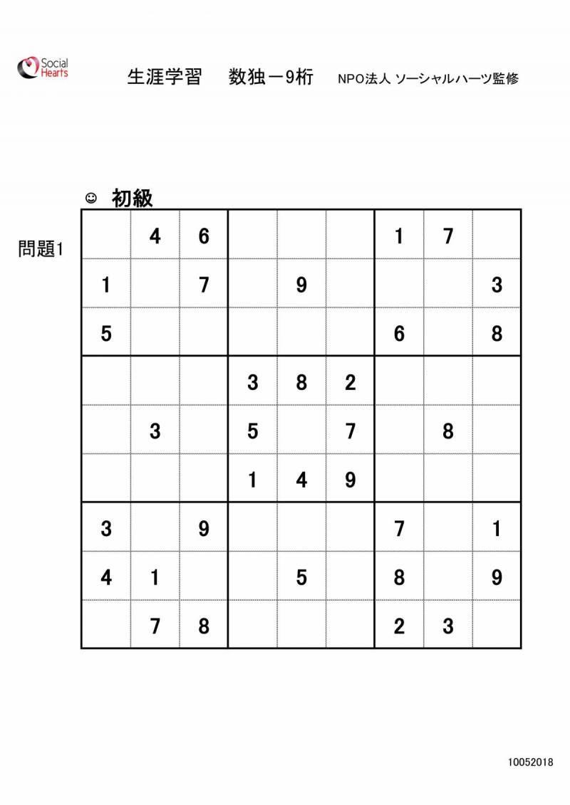 201810sudoku-shokyu-800x1131
