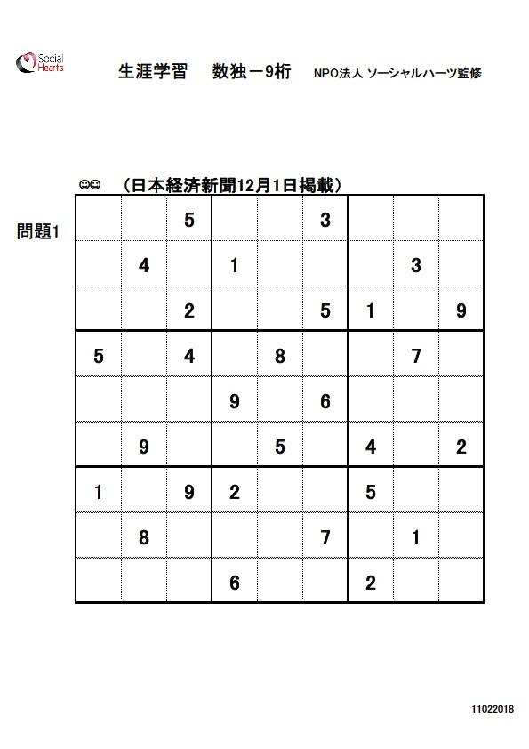 201812sudoku-v2