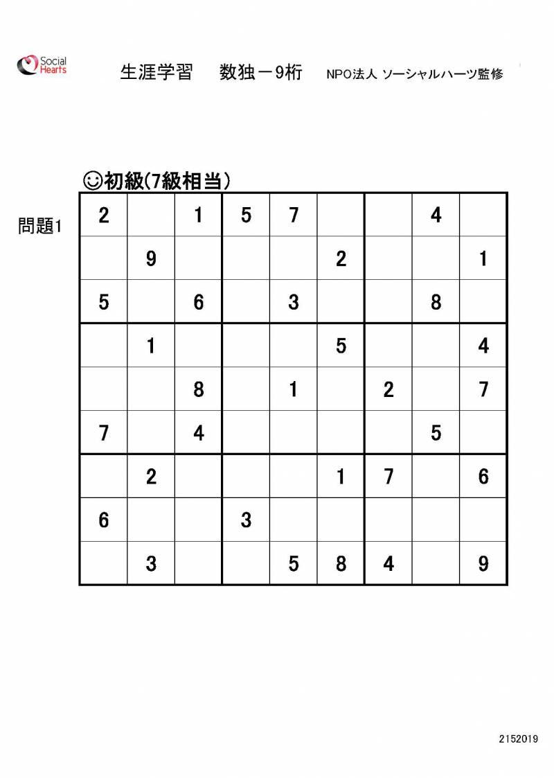 201902sudoku-shokyu