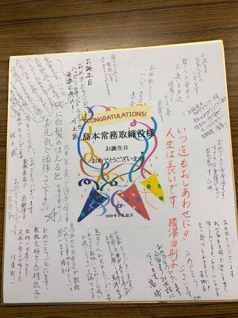 島本さんの誕生日メッセージ