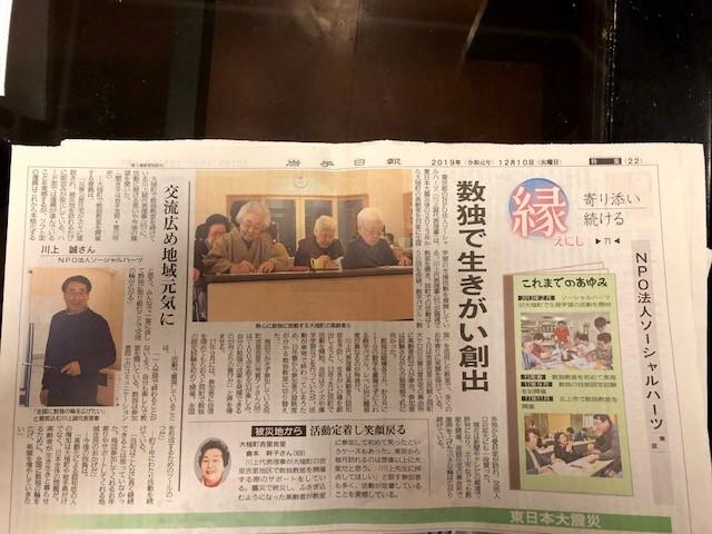 岩手日報の記事ー201912月10日